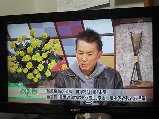 NHK俳句。今井聖。日曜美術館。...